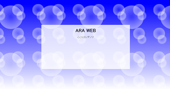 背景を SVG で全面表示し、パターン化をアニメーションさせる
