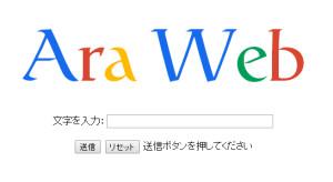 Googleロゴのフォントジェネレーター