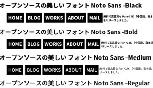 Noto Sans を Webフォントで表示してみる