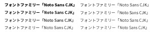 Noto Sans CJK 見本