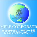 WordPress レスポンシブ テンプレートコーポレート用(シンプル・カスタマイズ用)ダウンロード