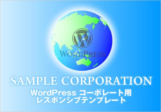 WordPress レスポンシブ テンプレート