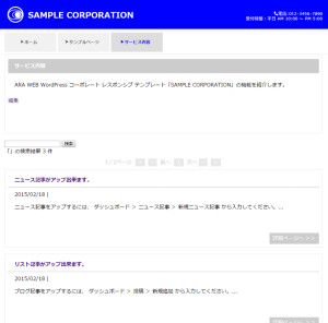 WordPress リスト記事固定ページ