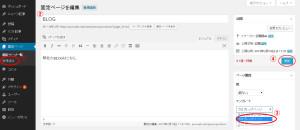 WordPress ブログの固定ページ
