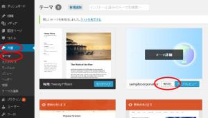 WordPress テンプレート 変更
