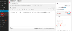WordPress リスト記事ページの固定ページを作る