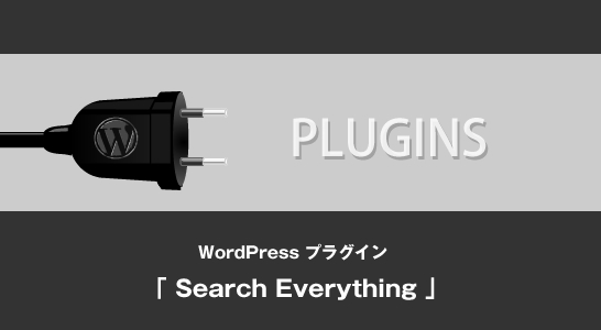 WordPress プラグイン「 Search Everything 」