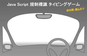 JavaScript 規制標識 タイピングゲーム(自分用・激ムズ)