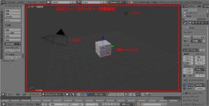 blender 3D作業領域