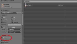 Blender Three.js エクスポート 設定