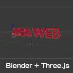 Blender  Three.js  エキスポート その1(3DのテキストのアニメーションやってみるⅠ)