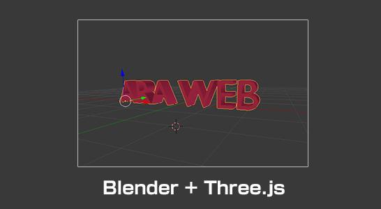 Blender と Three.js で3Dのテキストのアニメーションやってみる