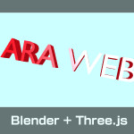 Blender  Three.js  エキスポート その2(3DのテキストのアニメーションやってみるⅡ)