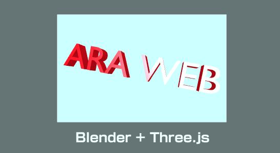 Blender と Three.js で3Dのテキストのアニメーションやってみる その2