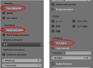 Blender Three.js でエクスポート設定 アニメーション