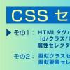 CSS セレクタ