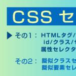 【CSS セレクタ】その1:アスタリスクや属性セレクタとか