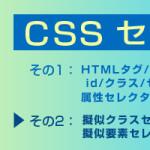 【CSS セレクタ】その2:擬似クラスセレクタやラジオボタンチェックでフォームの有効無効や枠の色変えたいとか
