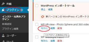 WP-VR-viewの使い方1