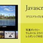 Javascript 写真ギャラリー サムネイルスライド横 レスポンシブ対応