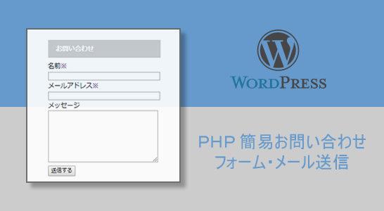 Wordpress 自作フォーム