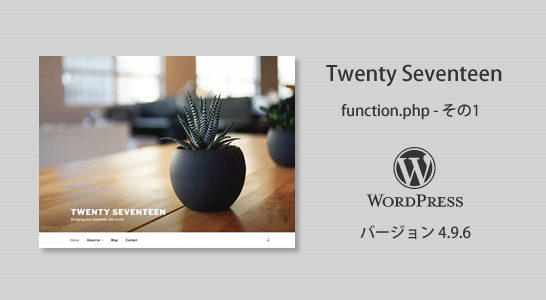 WordPress Twenty Seventeen function.php