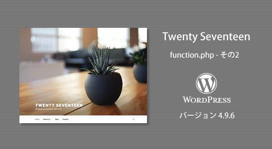 WordPress Twenty Seventeen function.php