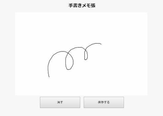 canvas タグでお絵描き(レスポンシブ)