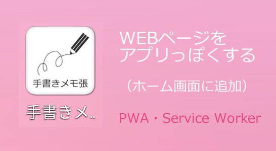 WEBページをアプリっぽくする(サービスワーカーでホーム画面に追加)