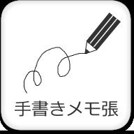 手書きメモ張アプリのアイコン
