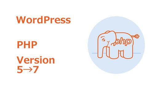 ロリポップでWordPressのPHPバージョンを5から7にする
