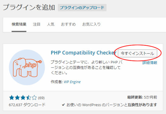 Wordpress PHP Compatibility Checker インストール