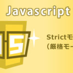 "Javascript  Strictモード ""use strict"";"