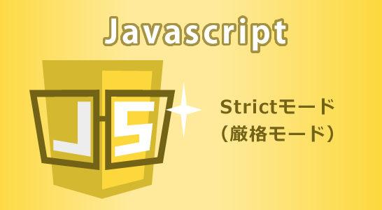 Strict モード JavaScript