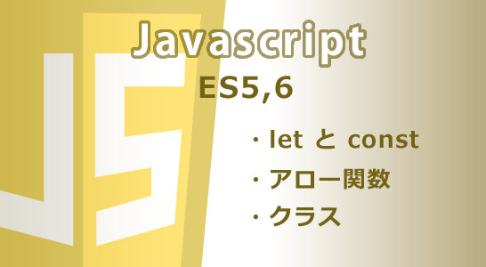 Javascript let const アロー関数 クラス