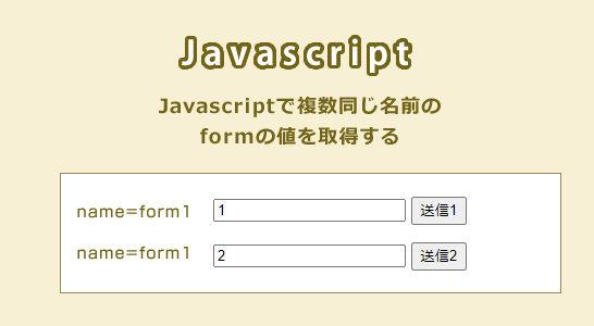 javascriptで複数同じ名前のformの値を取得する