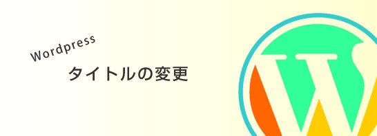 wordpress タイトルの変更