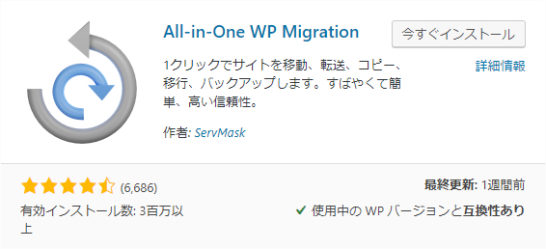 All-in-One WP Migration で サーバ移動